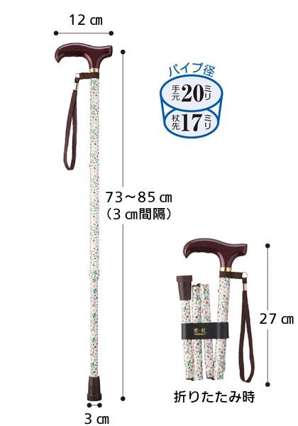 愛杖 Eシリーズ 折りたたみ杖のサイズ