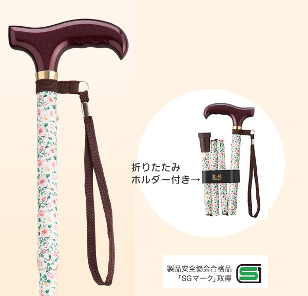 愛杖 Eシリーズ 折りたたみ杖の説明