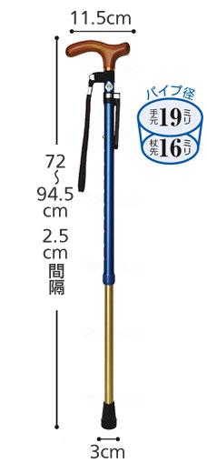伸縮杖 ツートンステッキ 10段階調節 杖ピタつきのサイズ