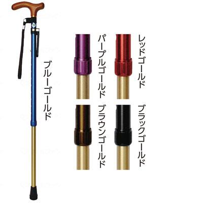 伸縮杖 ツートンステッキ 10段階調節 杖ピタつきのカラー