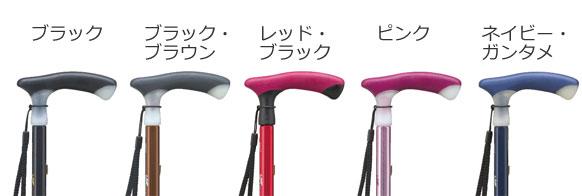 伸縮杖 愛杖 楽スマのカラー