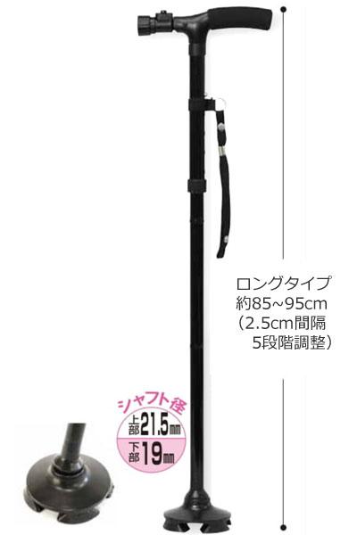自立ステッキ ロングタイプ LEDライト付き多点杖のサイズ