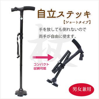 自立ステッキ ショートタイプ LEDライト付き多点杖