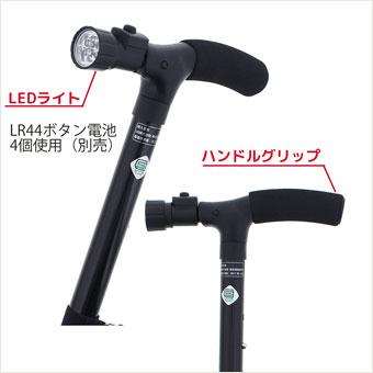 自立ステッキ ロングタイプ LEDライト付き多点杖