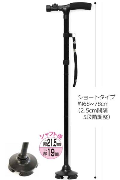自立ステッキ ショートタイプ LEDライト付き多点杖のサイズ
