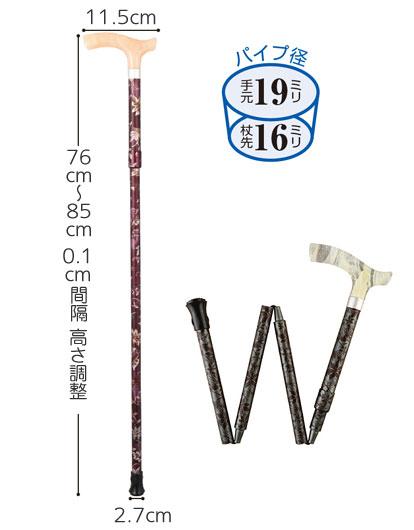 伸縮折りたたみ杖 イージーフィットアクリル アルミ4段折のサイズ