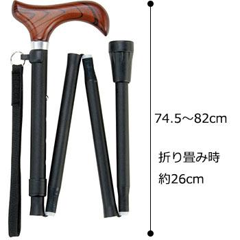 充実ステッキ 折りたたみ杖 FS-10 収納袋つき 長さ74.5〜82cm 身長約145〜160cm