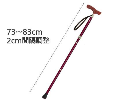 軽量伸縮折りたたみ杖 ぺーシックライト ショート 長さ73〜83cm 身長約142〜162cmの寸法図