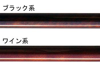 カーボン素材木曾漆塗り杖 KSF-1000Cの柄見本、上からブラック系、ワイン系