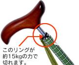 ソフトグリップ伸縮杖 SOFT-GA ストラップ