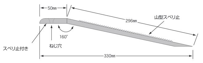 アルミ安心スロープ 断面図
