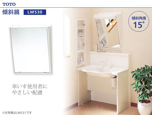 傾斜鏡 【LM530】