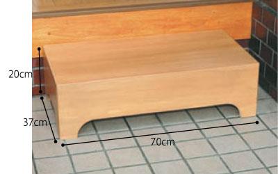 楡(ニレ)踏み台 玄関台のサイズ