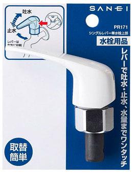 シングルレバー単水栓上部 PR171-13の説明