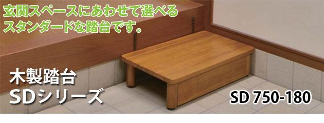 木製踏台 SDシリーズ