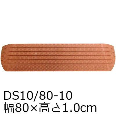 ダイヤスロープ10度 幅80cm DS10/80-10 高さ1.0cm