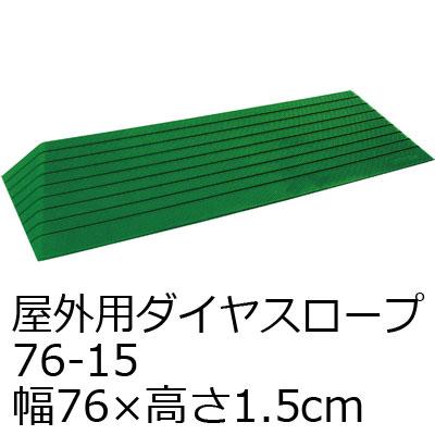 屋外用ダイヤスロープ 幅76cm 76-15 高さ1.5cm 紫外線対応スロープ