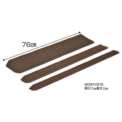 屋内外段差解消スロープ インタースロープ MSRP2076 高さ2cm モルテン