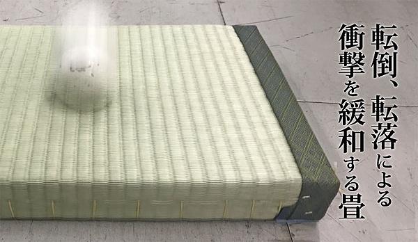 緩衝畳 和床(なごみどこ)の説明