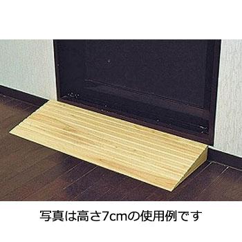 安心スロープゆるやか 室内段差解消用 高さ4.5cm