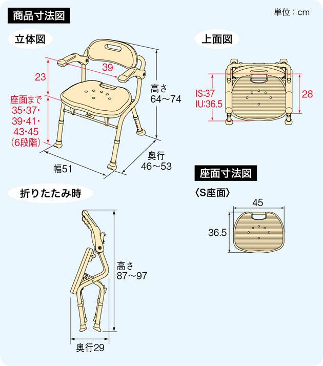 折りたたみシャワーベンチIS/IU 肘掛け背もたれ付の説明