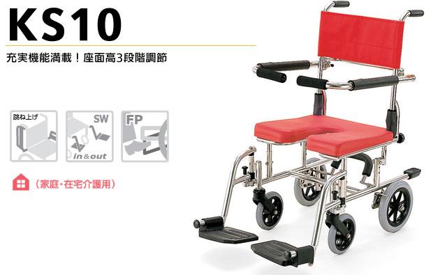 シャワー用車椅子 座面高さ調節式 KS10 U字