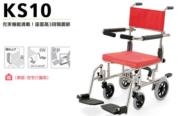シャワー用車椅子 座面高さ調節式 KS10 穴なし