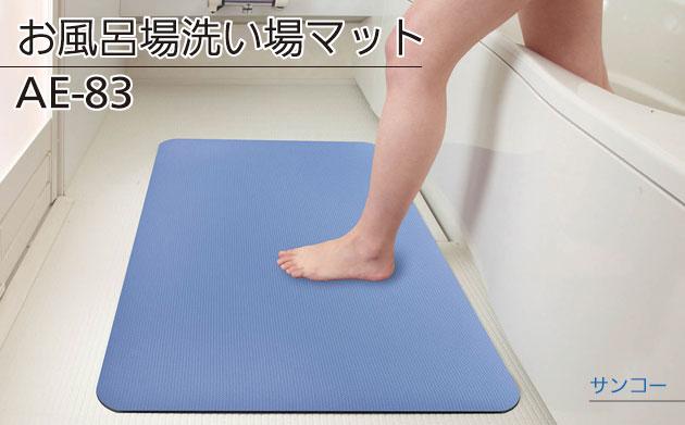 洗い場に置くだけ、すべり予防のお風呂マット