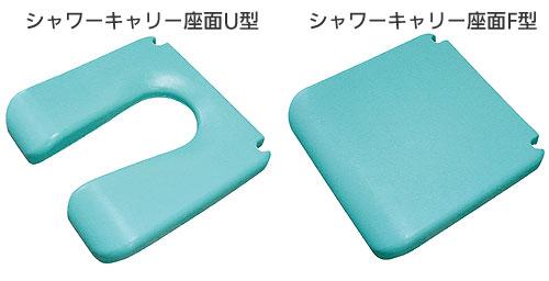 シャワーキャリー ラージキャスター サイサポートタイプ CAK-310S/CAK-310SF お風呂用車椅子 お風呂用車椅子のカラー