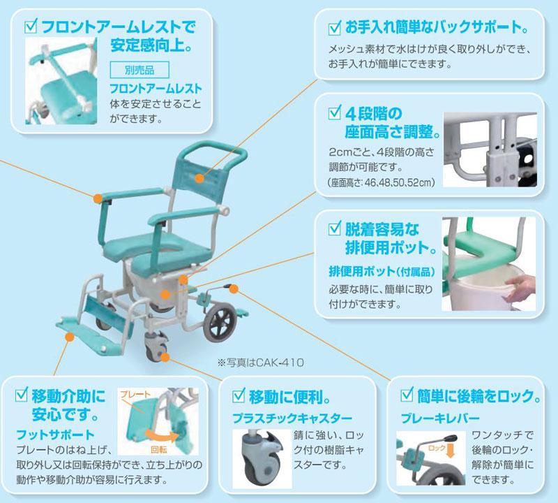 シャワーキャリー トイレットタイプ 後輪固定車 CAK-410 お風呂・トイレ用車椅子