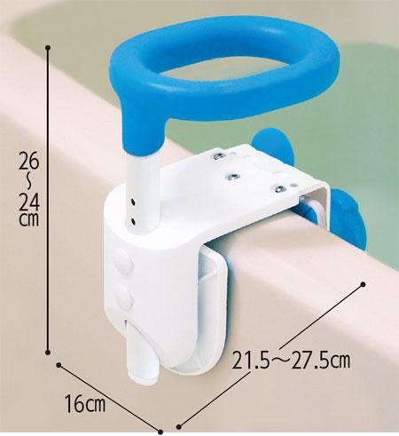 テイコブコンパクト浴槽手すり YT01 のサイズ