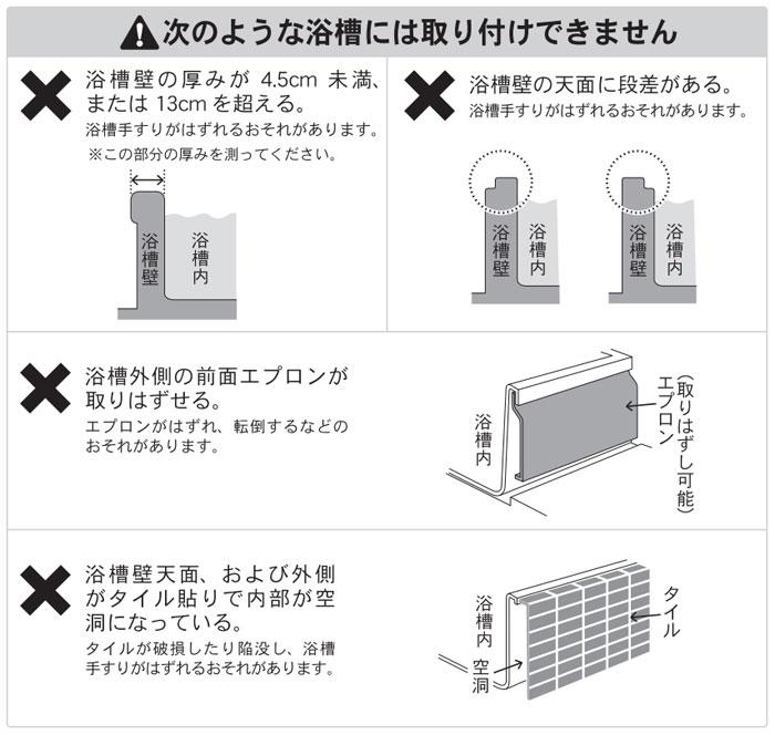 テイコブコンパクト浴槽手すり YT01 こんな浴槽はとりつけられません。