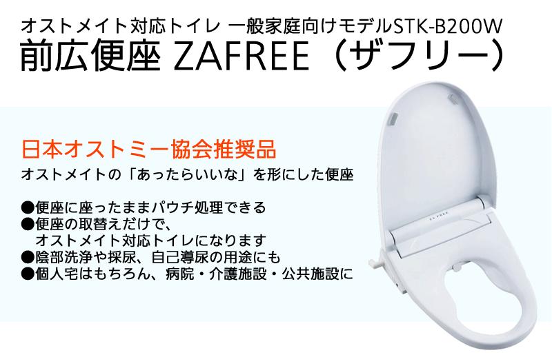 オストメイト対応トイレ 前広便座 ZAFREE(ザフリー)STK-B200W