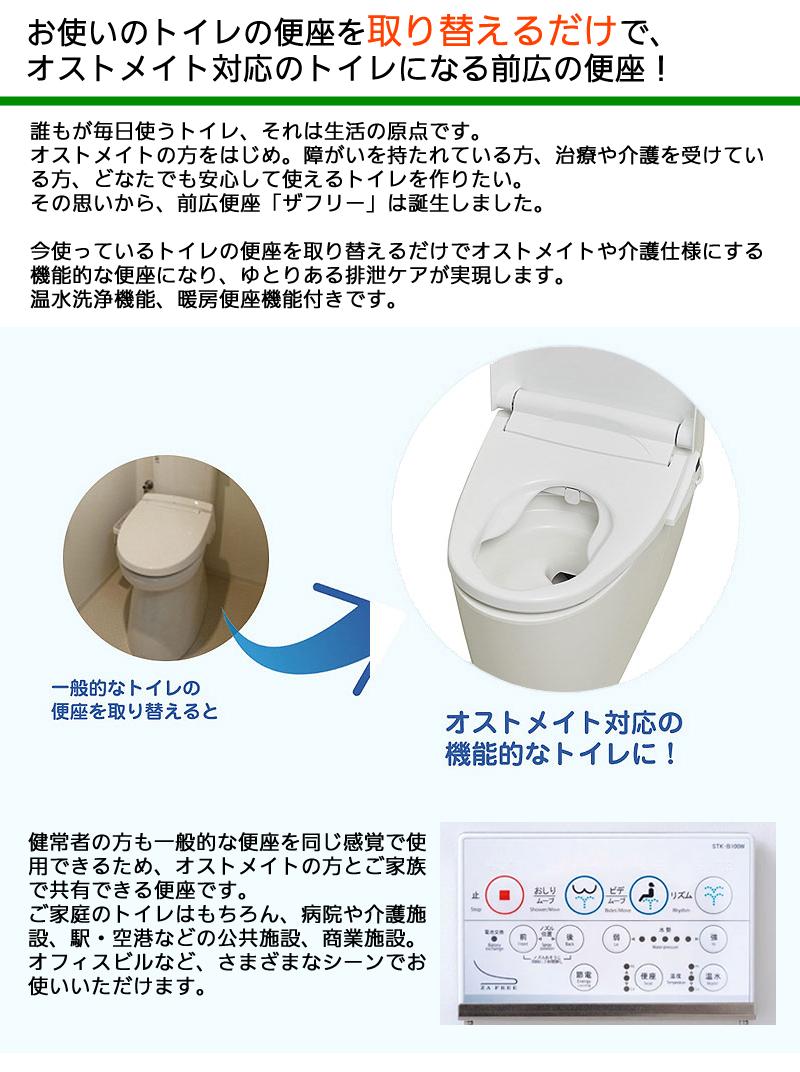 お使いのトイレの便座を取りかえるだけでオストメイト対応トイレになる前広便座