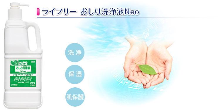 おしり洗浄液Neo