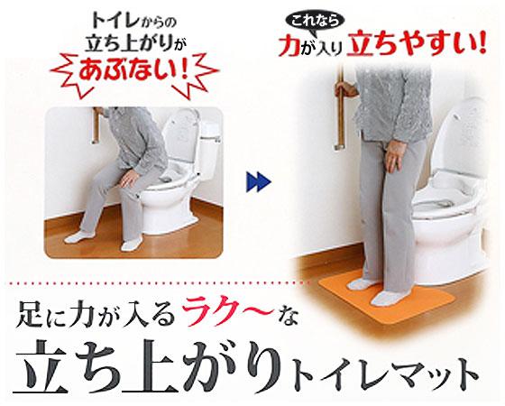 立ち上がりトイレマット