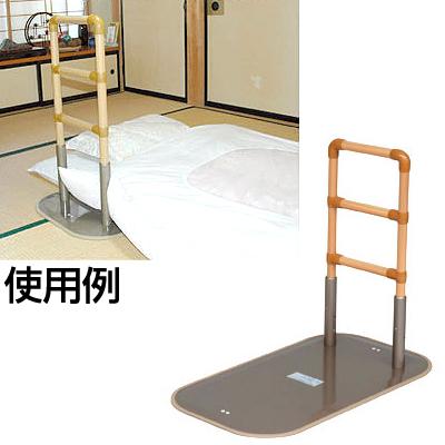 立ち上がり補助手すり たちあっぷ CKA-02 使用場所:床・布団