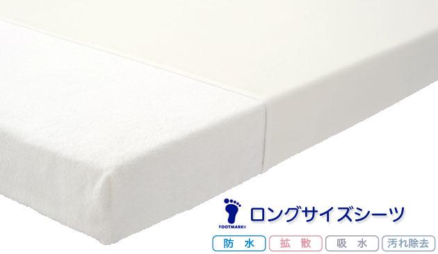 シロングサイズシーツ 防水吸水拡散 2枚セット