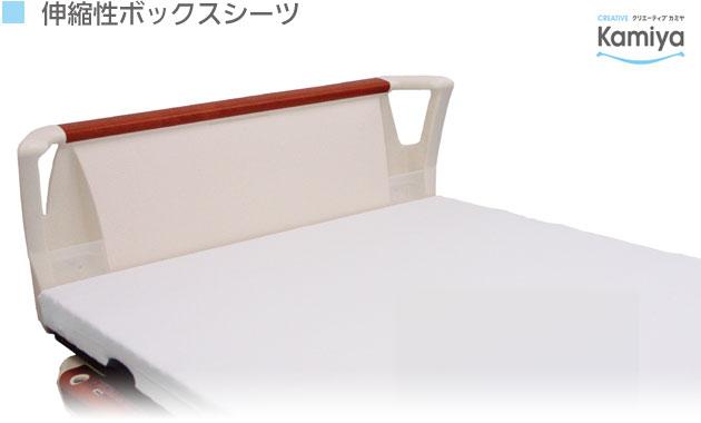 伸縮性ボックスシーツの説明