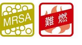 MRSA増殖抑制&難燃加工