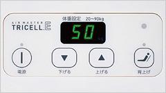 介護用エアマットレス エアマスター トライセルE 上敷840タイプ CR-330