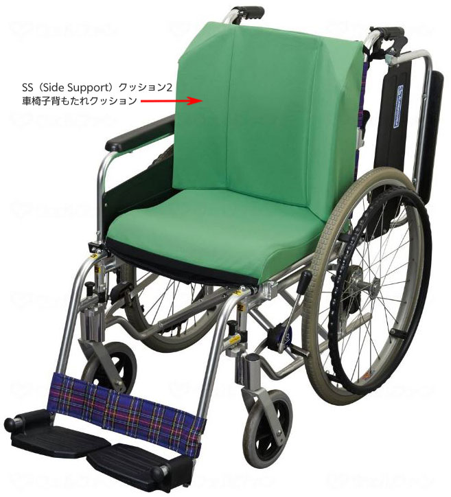 SS(Side Support)クッション2 車椅子背もたれクッション