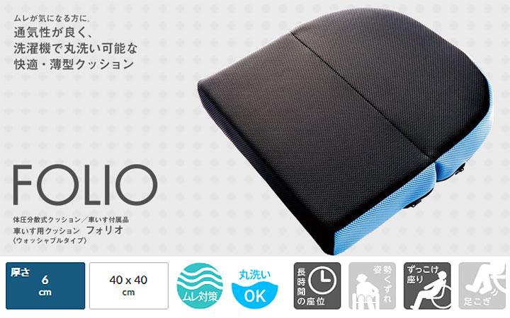 FOLIO(フォリオ) CK-405 洗濯機で洗える車椅子クッション