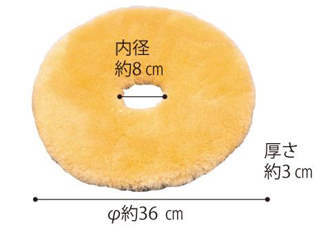 ナーシングラック 円座 薄型NR-11 床ずれ防止医療用羊毛の説明