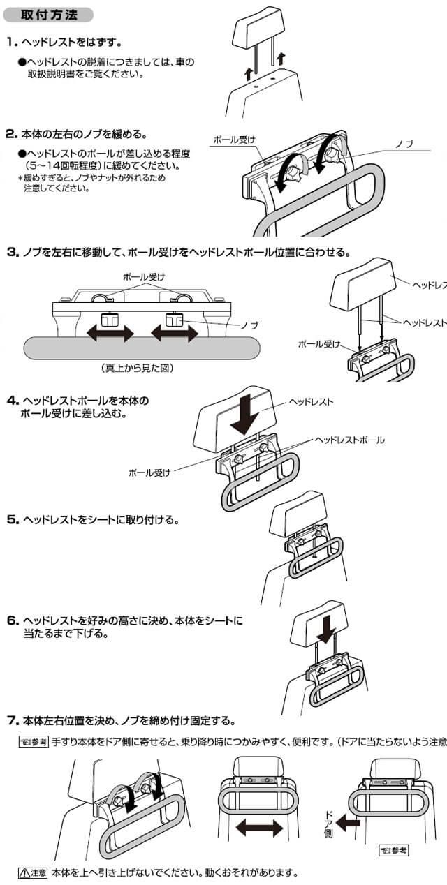車内の手すり2の取り付け方法