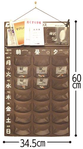 おくすりハウス Wプラス 1週間1日3回用 お薬カレンダー
