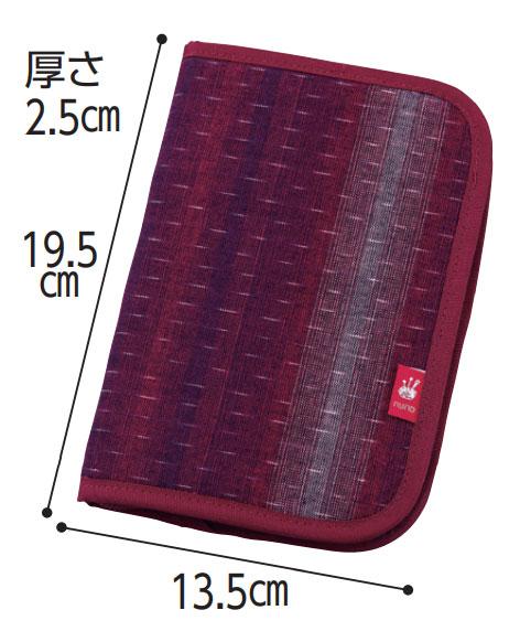 久留米織お薬手帳カバーの寸法図
