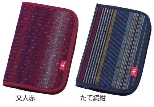 久留米織お薬手帳カバーのカラー(色)