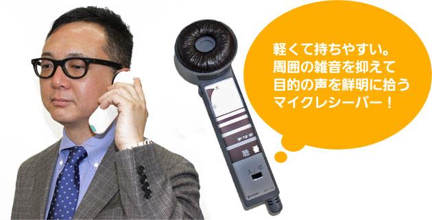 助聴器 聴吾の説明