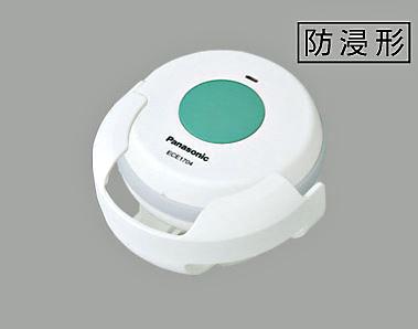 小電力型ワイヤレスコール浴室発信器ECE1704P